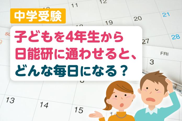 中学受験 4年生から「日能研」に通わせると、どんな毎日になる?