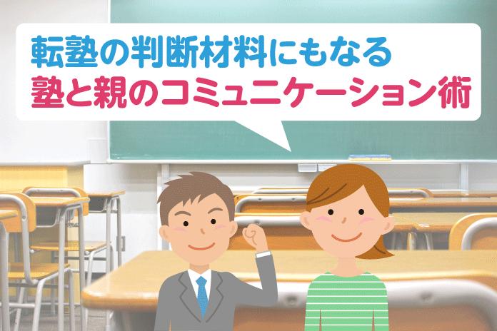 転塾の判断材料にもなる 塾と親のコミュニケーション術
