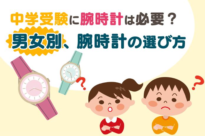中学受験に腕時計は必要?男女別、腕時計の選び方