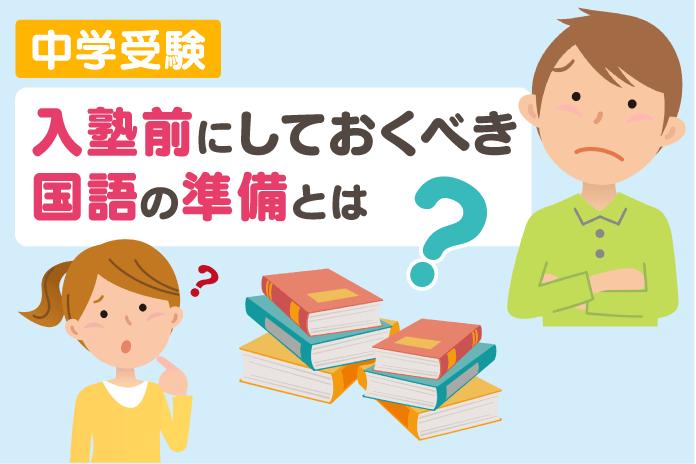 中学受験 入塾前にしておくべき国語の準備とは