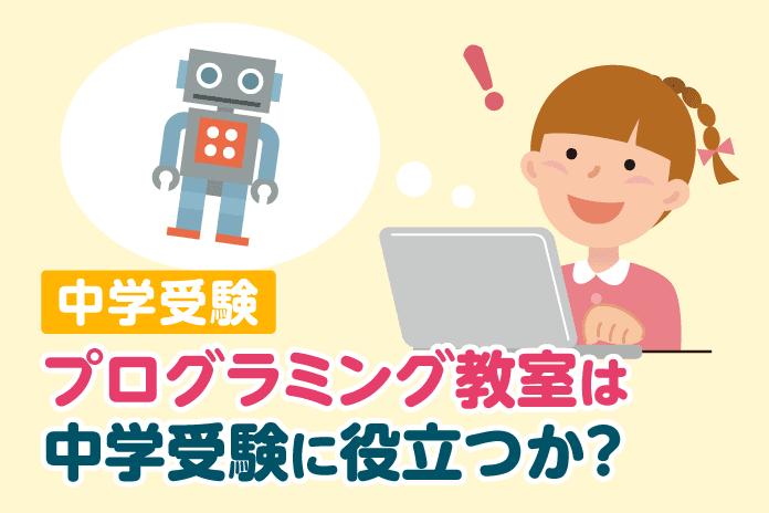 プログラミング教室は中学受験に役立つか?