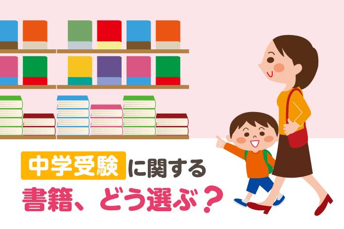 中学受験に関する書籍、どう選ぶ?