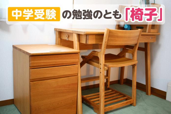 中学受験の勉強のとも「椅子」