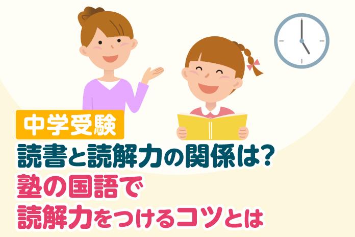 中学受験 読書と読解力の関係は? 塾の国語で読解力をつけるコツとは