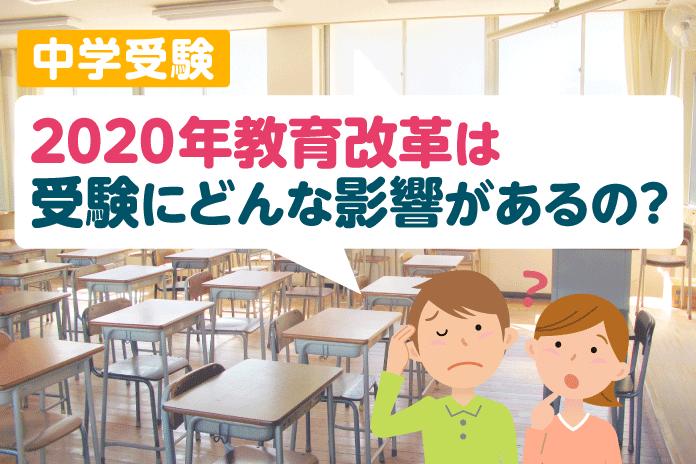 中学受験 2020年教育改革は受験にどんな影響があるの?