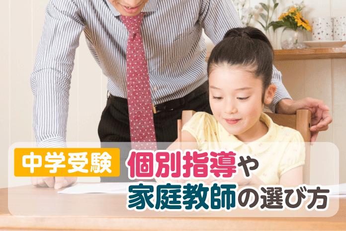 中学受験 個別指導や家庭教師の選び方