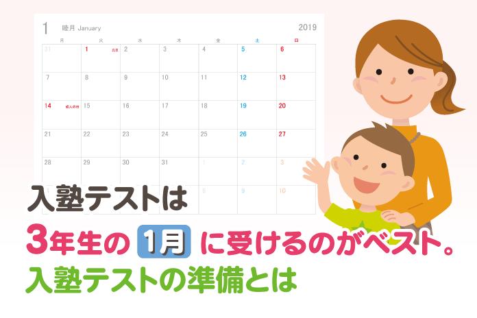 入塾テストは3年生の1月に受けるのがベスト。入塾テストの準備とは