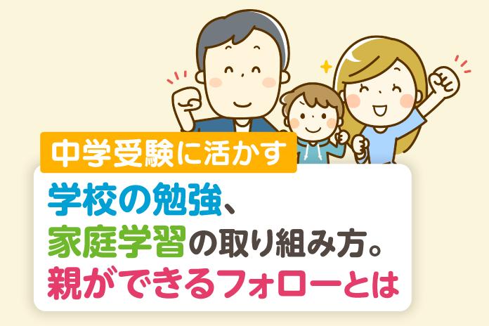 中学受験に活かす学校の勉強、家庭学習の取り組み方。親ができるフォローとは