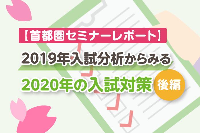【首都圏セミナーレポート】2019年入試分析からみる2020年の入試対策(後編)