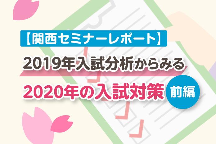 【関西セミナーレポート】2019年の入試分析からみる2020年入試対策について(前編)