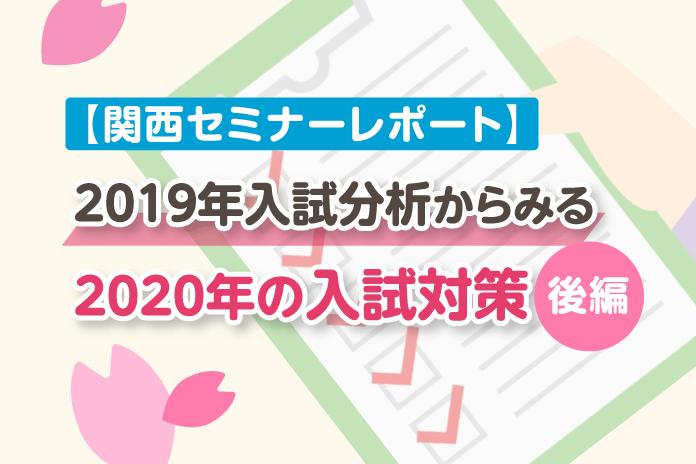 【関西セミナーレポート】2019年の入試分析からみる2020年入試対策について(後編)