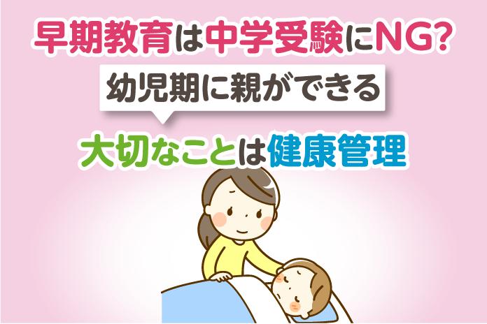 早期教育は中学受験にNG?幼児期に親ができる大切なことは健康管理