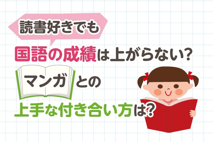 読書好きでも国語の成績は上がらない?マンガとの上手な付き合い方は?