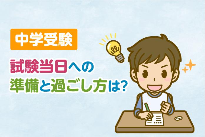 中学受験 試験当日への準備と過ごし方は?