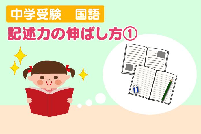 中学受験 国語 記述力の伸ばし方①