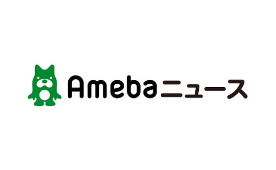 アメーバニュース