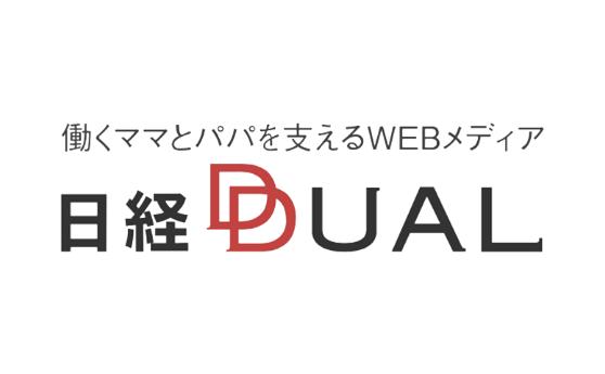 【4】日経DUAL