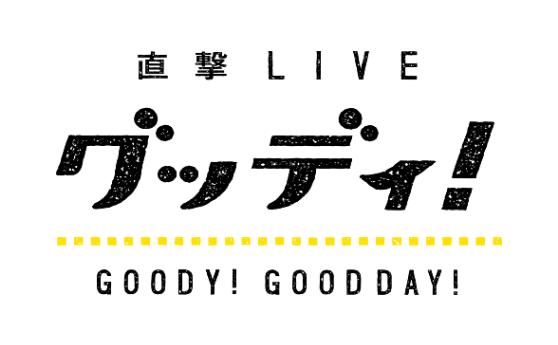 フジテレビ「直撃LIVE グッディ!」(2019年3月19日)