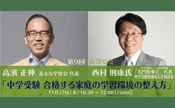 高濱ゼミ(2020年11月27日)