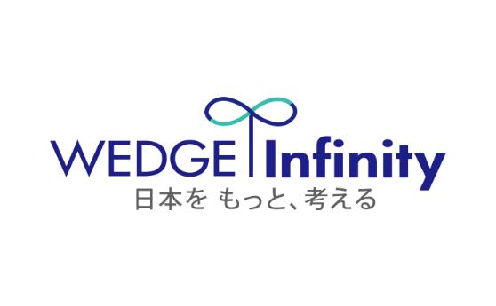 【1】WEDGEインフィニティ