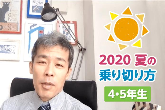 2020夏の乗り切り方(4・5年生)