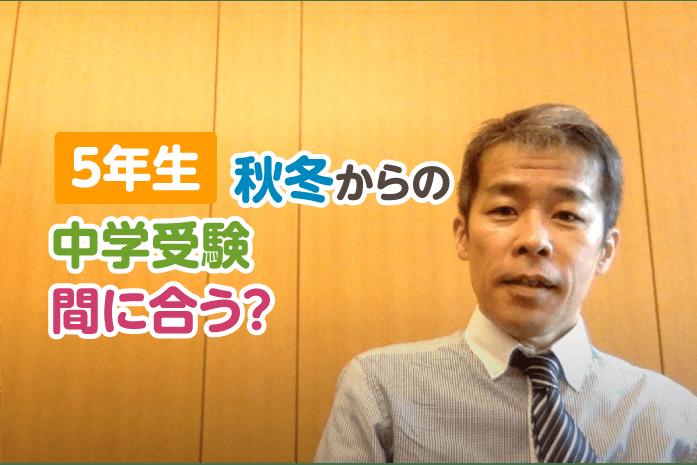 5年生秋冬からの中学受験 間に合う?