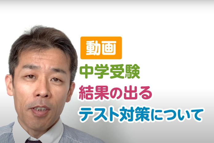 【動画】中学受験 結果の出る テスト対策について