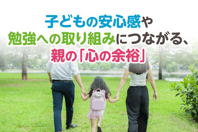 子どもの安心感や勉強への取り組みにつながる、親の「心の余裕」