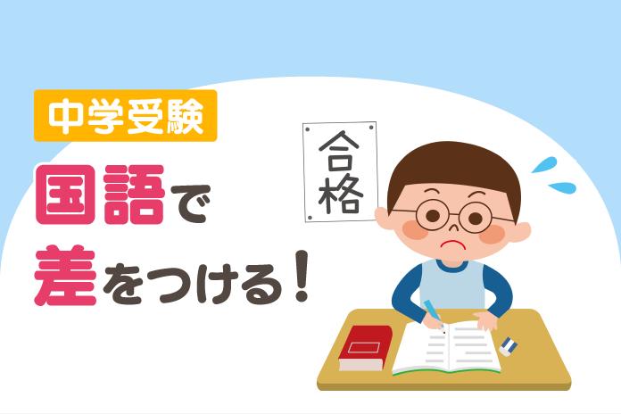 中学受験は、国語で差をつける!