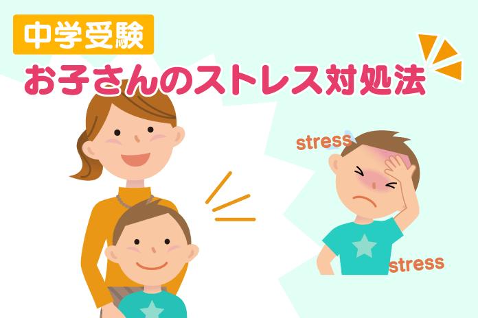 中学受験 お子さんのストレス対処法
