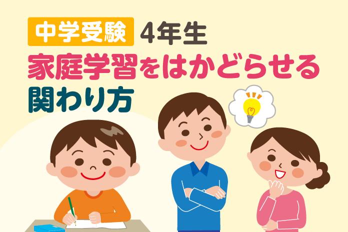 中学受験 4年生 家庭学習をはかどらせる関わり方