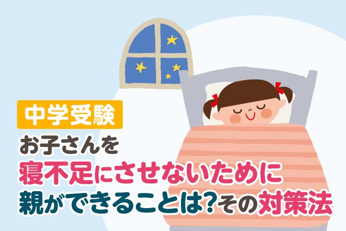 中学受験 お子さんを寝不足にさせないために親ができることは?その対策法