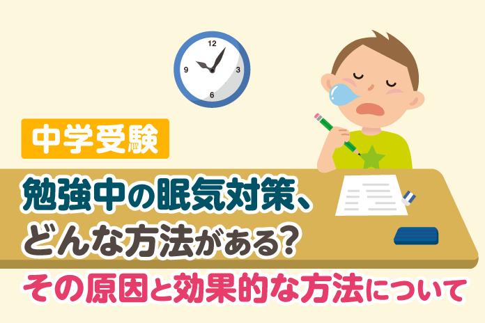中学受験 勉強中の眠気対策、どんな方法がある?その原因と効果的な方法について