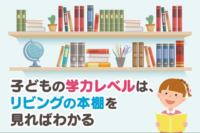 子どもの学力レベルは、リビングの本棚を見ればわかる