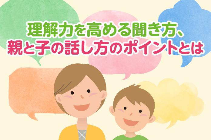 理解力を高める聞き方、親と子の話し方のポイントとは