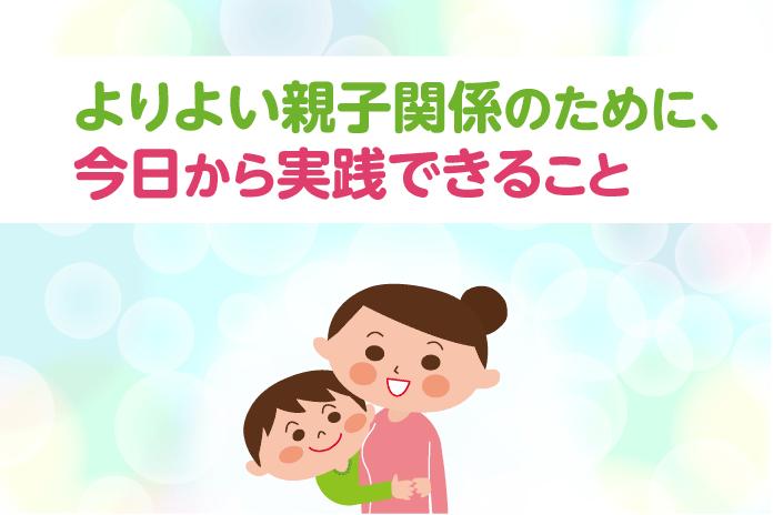 よりよい親子関係のために、今日から実践できること