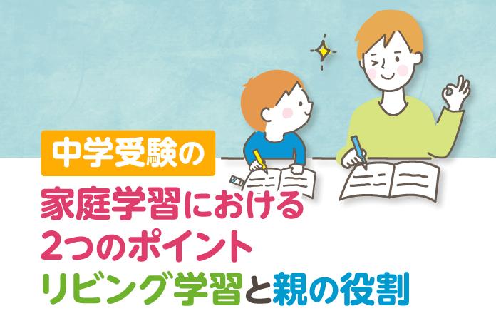 中学受験の家庭学習における2つのポイント リビング学習と親の役割