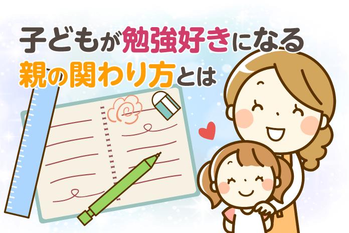 中学受験 子どもが勉強好きになる親の関わり方とは