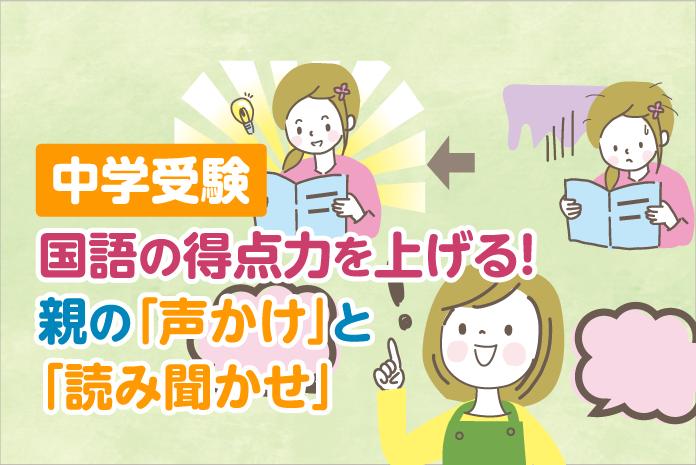 【中学受験】国語の得点力を上げる!親の「声かけ」と「読み聞かせ」