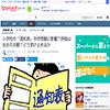 yahoo-news20210315.png