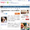 yahoo-news20210318.png