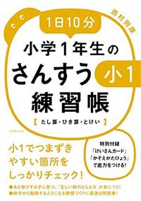 1日10分小学1年生のさんすう練習帳【たし算・ひき算・とけい】