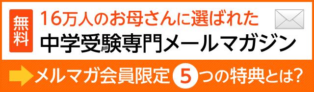 中学受験専門メールマガジン