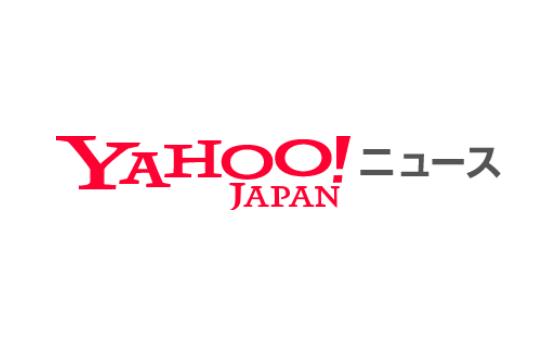 Yahoo!ニュースで紹介されました!