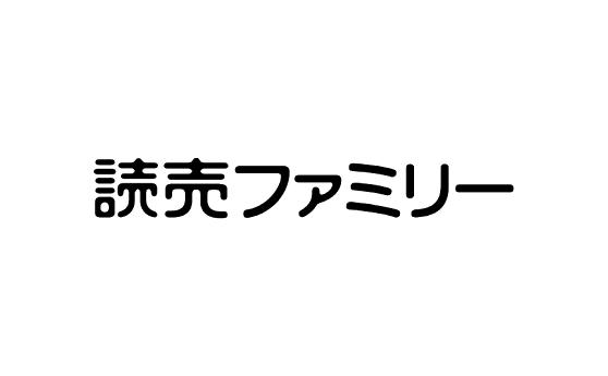 読売ファミリー