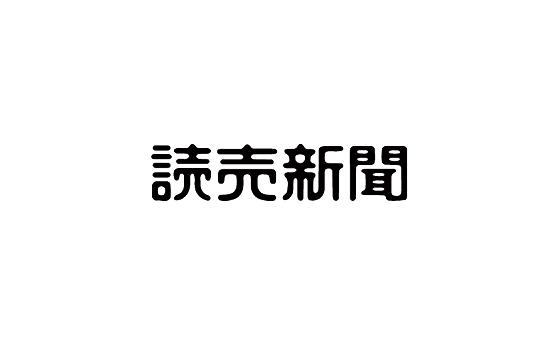 読売新聞(2015年2月5日)