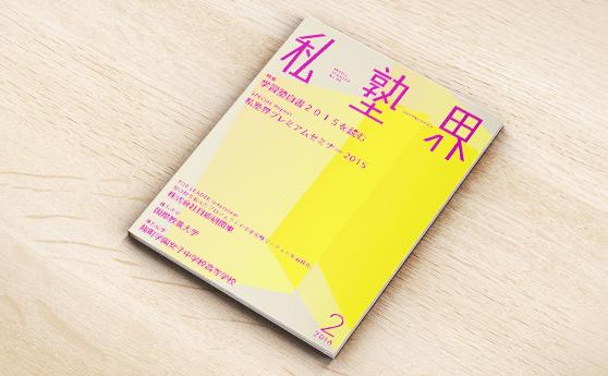 月刊私塾界