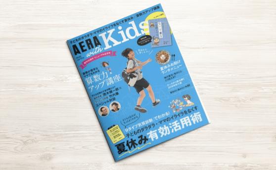 AERA with kids