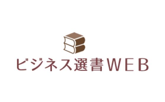 ビジネス選書WEB