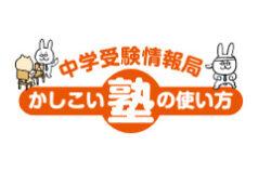 【保存版】関西の「中学受験塾」5塾を徹底比較!2019